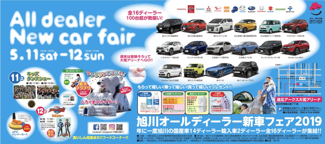 今週末は旭川オールディーラー新車フェア2019